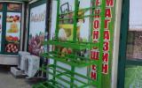 Зеленчуков стелаж Ес Джи Груп ЕООД Оборудване за търговски обекти и складове
